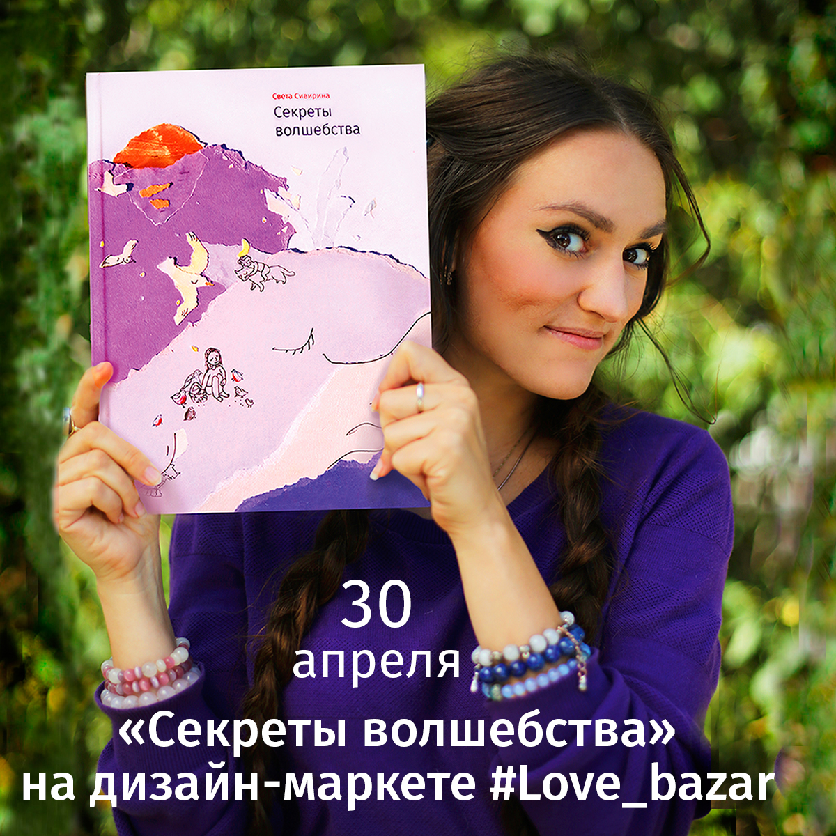 for_lovebazar_insta